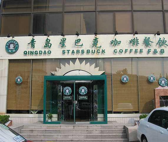 Fake Starbucks 10 Qingdao Starsbuck Coffee
