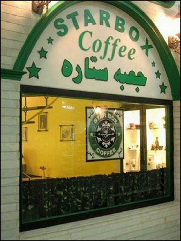 Starbucks Fake 12 Starbox Coffee