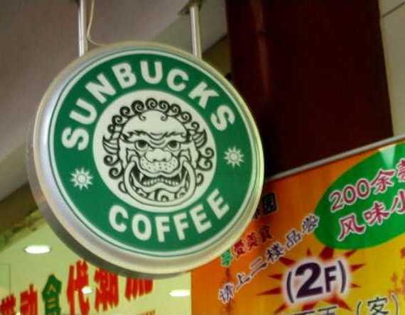 Starbucks Fake 2 Sunbucks Coffee
