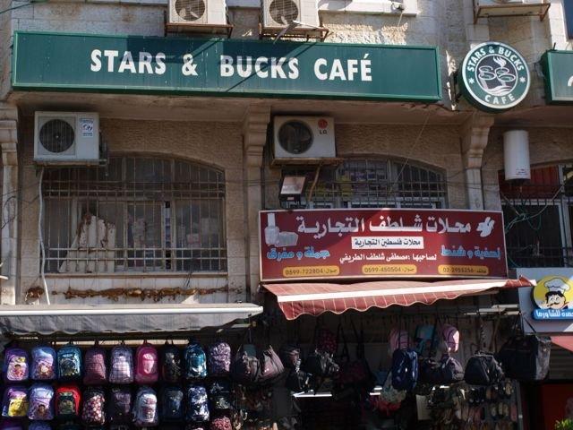 Fake Starbucks 3 Stars and Bucks Palestine