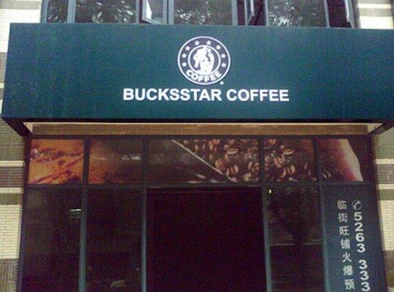 Starbucks Fake 4 Chinese Starbucks