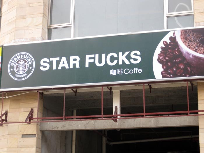 Fake Starbucks 6 Star Fucks Porn Queen