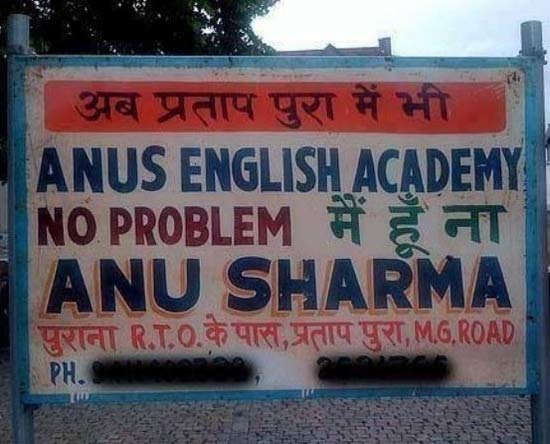 ANUS ENGLISH ACADEMY Funny Sign