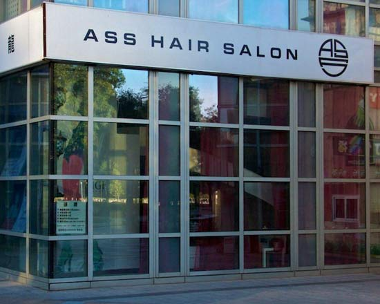 ASS Hair Saloon Funny Sign