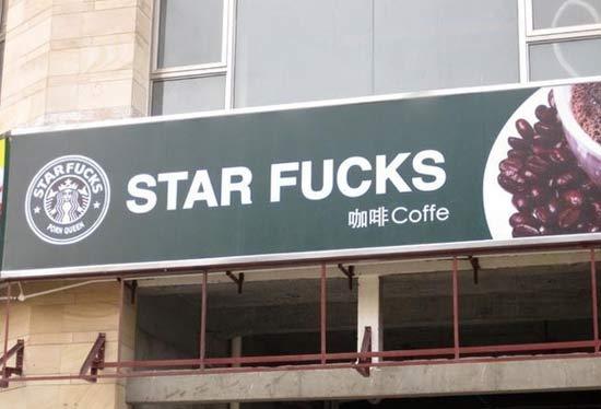 Star Bucks Coffee Funny Signs